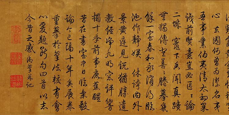 天津-清-疏林远山书法(临乐毅论)--230x12_03